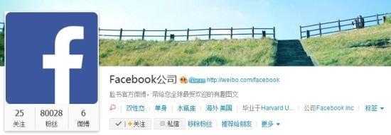 """你关注了吗?Facebook开通微博 中文名定为""""脸书"""""""