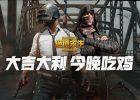 腾讯游戏绝地求生(PUBG)老兵国服Steam账号绑定QQ账号